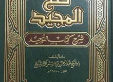 كتاب فتح المجيد شرح كتاب التوحيد