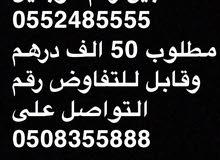 للبيع رقم موبايل دو مكان التسليم عند الإتصال