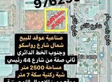 فرصة ارض صناعية للبيع عوقد مساحة 2500 متر
