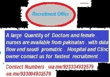 ممرضات الباكستاني