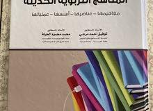 كتاب جامعي