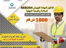 دورة نيبوش NEBOSH
