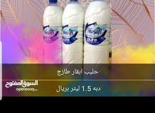 حليب أبقار طازج لبيع بسعر  اريال ونص