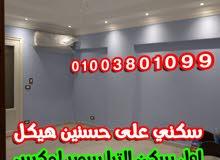 شقة للايجار مدينة نصر حسنين هيكل الرئيسي ترى عباس العقاد