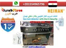 عرف فايرز كاشف متسرب الغاز لللبيع هيمان Arab fires Gas Detector Heiman HM-710