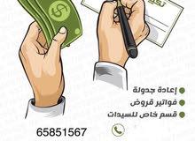 حلول مالية نسدد قرضك القديم واستخراج قرضك الجديد باقل اسعار للاستفسار  55597831
