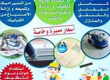 شركة تنظيفات عامة