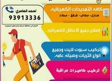 شاب عماني ف التمديدات الكهربائيه والصيانه