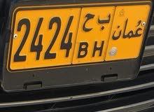 2424 ب/ح رقم للبيع