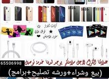 بيع وشراء جميع انواع الهواتف
