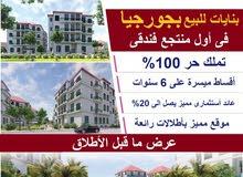 بنايات للبيع بجورجيا بمقدم 15% والباقى بالتقسيط على 6 سنوات بدون فوائد