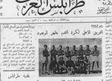 جرائد في عهد مملكة الليبية للبيع