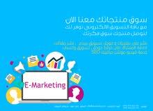 خدمات تهيئة موقعك لمحركات البحث SEO مع باقة التسويق الكتروني