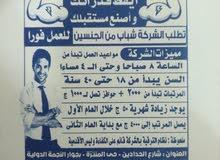 مؤسسة وش السعد التجاريه بالزقازيق