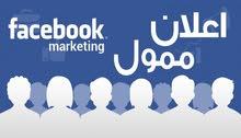 اعلان ممول فيسبوك لمدة شهر فقط 50 دينار