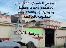 بيت عربي في الغافيه للبيع