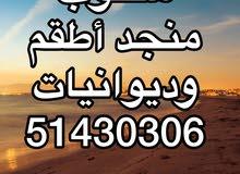مطلوب منجد معلم خبر وموجود في الكويت وجديد