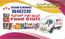 توزيع مواد غذائية