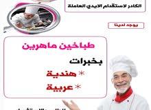 طباخين وطباخات ماهرات من جنسيات عربية وهندية حسب الطلب وبافضل الاسعار