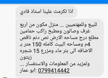 بيت مستقل 150م في اربد/حواره