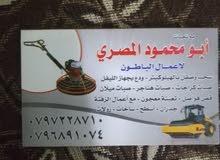 ابو محمود وعبد المصرى لصبات الميلان بالهليكوبتر