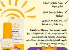 كريم  dermo sun يحميك من النمش