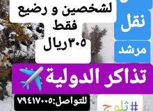 عرض خاص لشمال الایرانی لشخصین و رضیع فقط۳۰5ريال عماني لمدة 8أيام