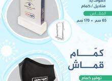 استاند تعقيم + كمّام قماش