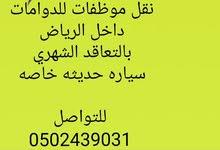 نقل موظفات للدوامات 0502439031
