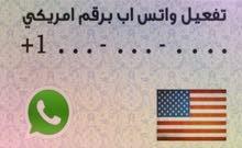 للبيع أرقام امريكيه مميزه للتواصل خاص
