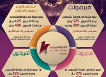 عروض حجوزات فنادق مكة لشهر يناير