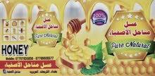 عسل السدر وعسل البرسيم وعسل الكالب توز