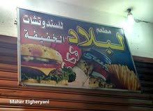مطعم لبلاد