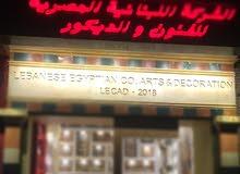 الشركة اللبنانية المصرية للفنون والديكور (Lecad)
