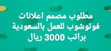 مطلوب مصمم دعاية وإعلان للعمل بالسعودية