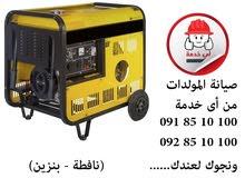خدمات صيانة وتركيب المولدات الكهربائية (نافطة, بنزينة) أي مكان نجوك – خبرة 10 سنوات