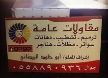 صباع دهانات وعوازل مائيه وابكسي وترميم المباني