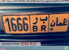 1666 ب ر / البادي لبيع وشراء أرقام المركبات المميزة