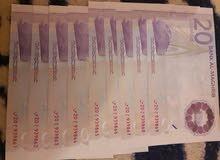 أوراق نقدية متسلسلة