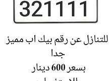 لتنازل عن رقم بيك اب بسعر 600 للاتصال 33702781