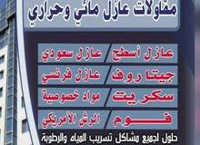 ابو يوسف مقاول عازل 65632738