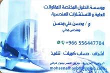 مهندس مدني:اشراف-حساب كميات-تنفيذ.الرياض العزيزية
