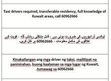 taxi driver, مطلوب سائق تاكسي