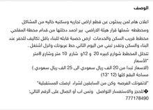مخطط قلب عدن بئر احمد رسمي مشمول بقرارات ومضمون
