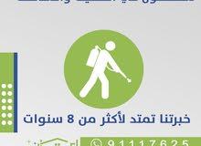 تنظيف المنازل والمباني، معالجة الرخام ومكافحة الحشرات خط الباطنة وجميع المناطق