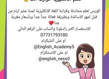 تعلم اللغة الانكليزية بطريقة ممتعة
