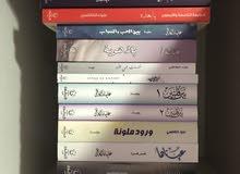 للبيع روايات للروائيه علياء الكاظمي 16 روايه ومجموعه كتب أخرى متنوعه