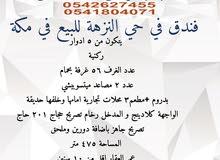 فندق في حي النزهة للبيع في مكة