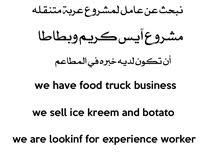truck food worker
