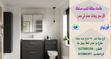 وحدة  تخزين حمام / اشترى باسعار  زمان   01270001596